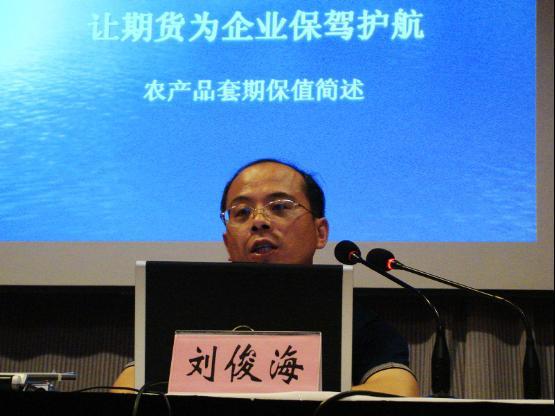 农产品贸易专家刘俊海就农产品的套期保值作了一个简明扼要地介绍.